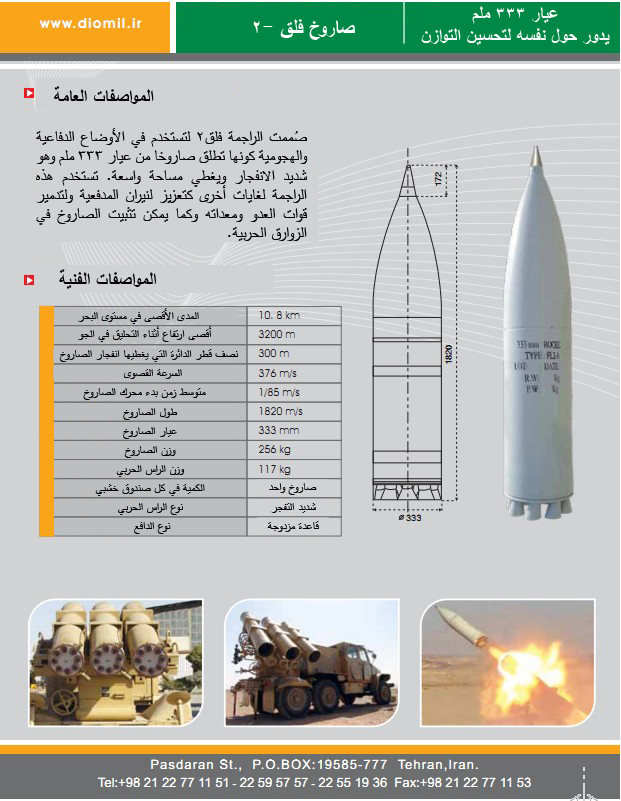falaq-2-falagh-2-iran-333mm-rocket-launcher-arabic (1)